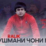 RaLiK - Душмани чони ма