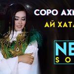 Соро Ахмадова - Ай Хатлонуме