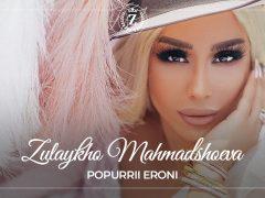 Зулайхо Махмадшоева - Попуррии эрони