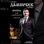 Консерти Дамирбек Олимов дар Москва