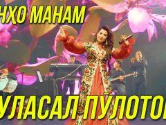 Гуласал Пулотова - Танхо манам