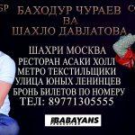 Консерти Баходур Чураев ва Шахло Давлатова дар Москва