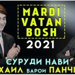 Михаил Ломоносов - Марди Ватан бош